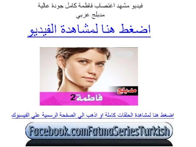 فيديو مشهد اغتصاب فاطمة كامل جودة عالية مدبلج عربي