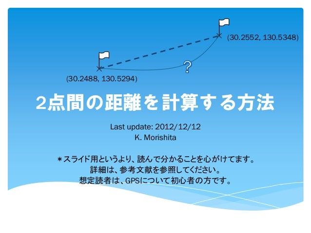 (30.2552, 130.5348)  (30.2488, 130.5294)2点間の距離を計算する方法             Last update: 2012/12/12                    K. Morishita ...