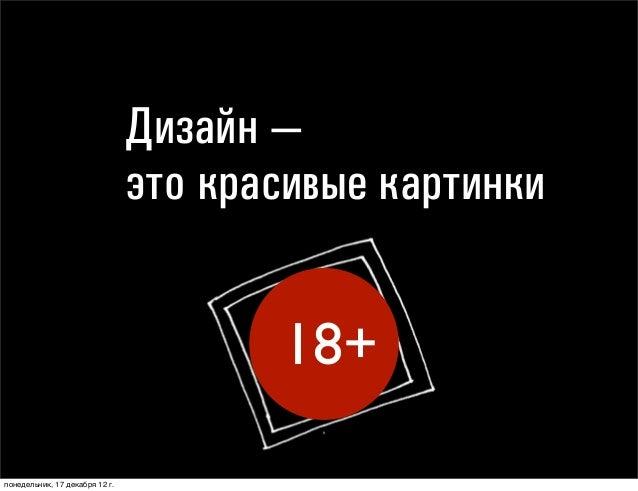 Алексей Кулаков: Доклад о ненависти к рыбе...и любви к осмысленному тексту Slide 2