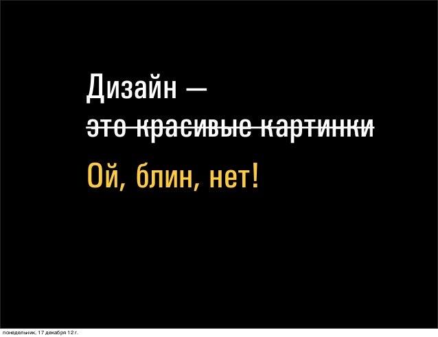Алексей Кулаков: Доклад о ненависти к рыбе...и любви к осмысленному тексту Slide 3