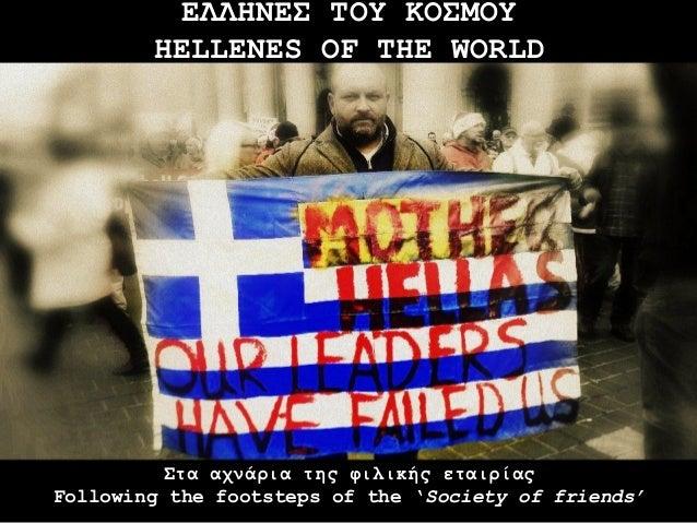 ΕΛΛΗΝΕΣ ΤΟΥ ΚΟΣΜΟΥ        HELLENES OF THE WORLD          Στα αχνάρια της φιλικής εταιρίαςFollowing the footsteps of the 'S...