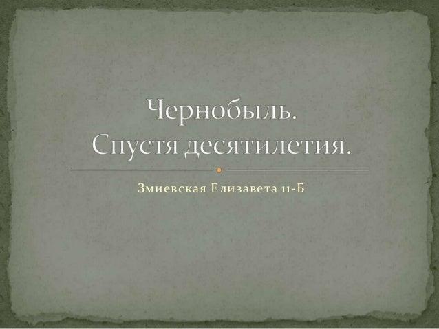 Змиевская Елизавета 11-Б