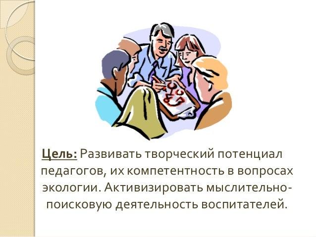 Викторина По Экологии