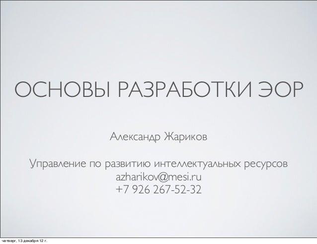 ОСНОВЫ РАЗРАБОТКИ ЭОР                              Александр Жариков               Управление по развитию интеллектуальных...