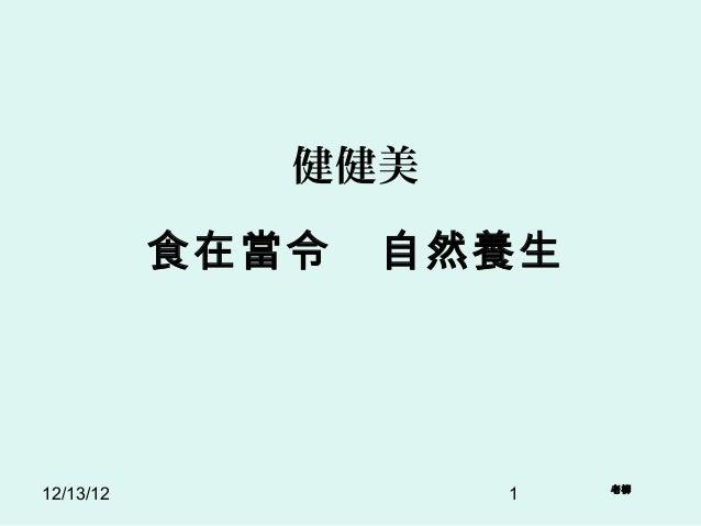 健健美           食在當令 自然養生                        老柳12/13/12            1