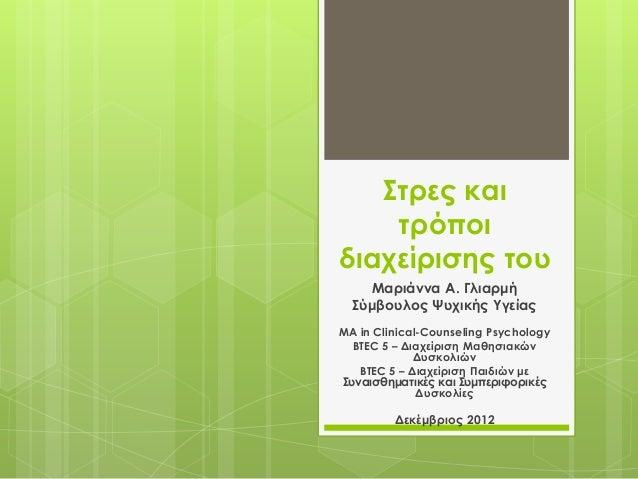 τρες και    τρόποιδιαχείρισης του    Μαριάννα Α. Γλιαρμή  ύμβουλος Χυχικής ΤγείαςΜΑ in Clinical-Counseling Psychology  B...