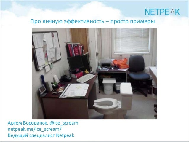 Про личную эффективность – просто примерыАртем Бородатюк, @ice_screamnetpeak.me/ice_scream/Ведущий специалист Netpeak