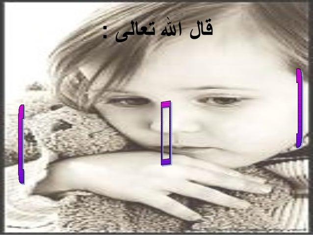قال ال تعالى :