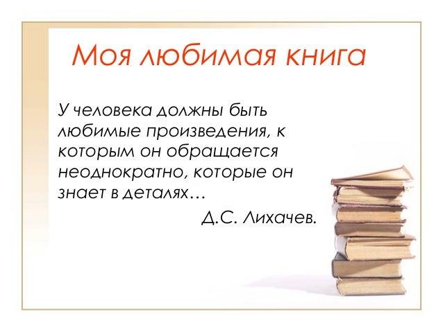 Топик На Английском Языке Моя Любимая Книга