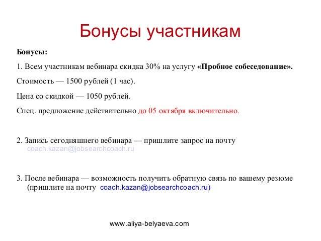 Бонусы участникамБонусы:1. Всем участникам вебинара скидка 30% на услугу «Пробное собеседование».Стоимость — 1500 рублей (...