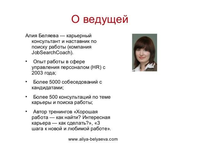О ведущейАлия Беляева — карьерный  консультант и наставник по  поиску работы (компания  JobSearchCoach).     Опыт работы ...