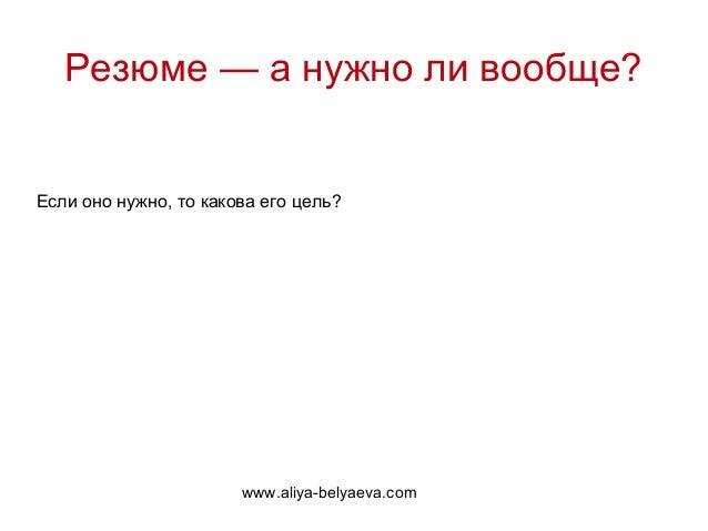 Резюме — а нужно ли вообще?Если оно нужно, то какова его цель?                       www.aliya-belyaeva.com