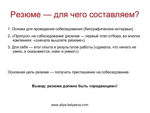 Резюме — для чего составляем?1. Основа для проведения собеседования (биографическое интервью).2. «Пропуск» на собеседовани...