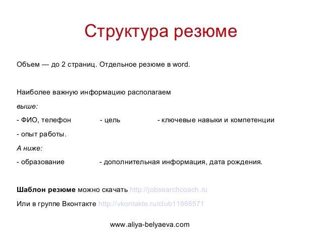 Структура резюмеОбъем — до 2 страниц. Отдельное резюме в word.Наиболее важную информацию располагаемвыше:- ФИО, телефон   ...