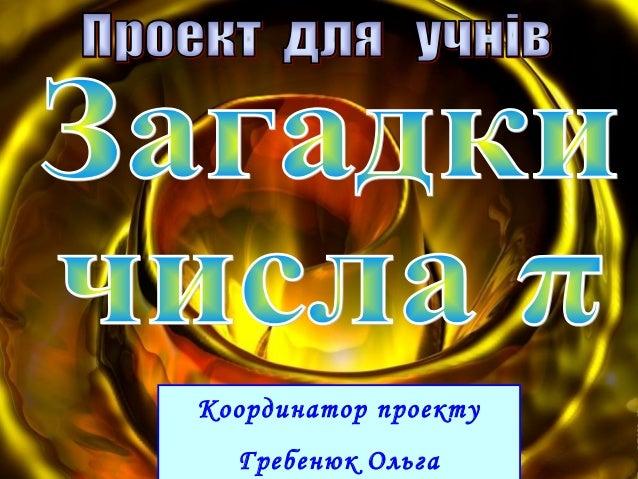 Координатор проекту  Гребенюк Ольга