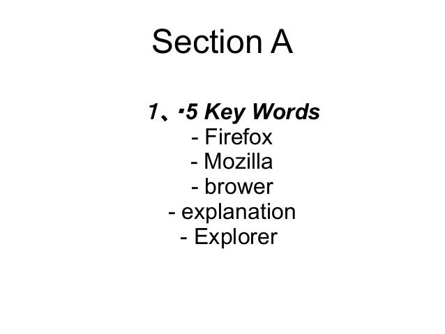 Section A1、・5 Key Words      - Firefox     - Mozilla      - brower  - explanation    - Explorer