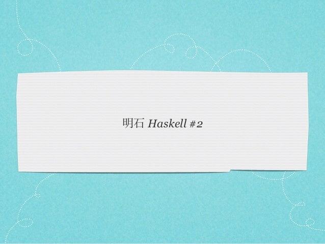 明石 Haskell #2