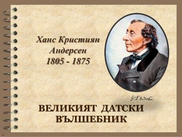 Ханс Кристиян        Андерсен       1805 - 1875     ВЕЛИКИЯТ ДАТСКИ       ВЪЛШЕБНИКwb