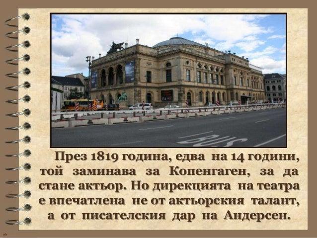 През 1819 година, едва на 14 години,     той заминава за Копенгаген, за да     стане актьор. Но дирекцията на театра     е...