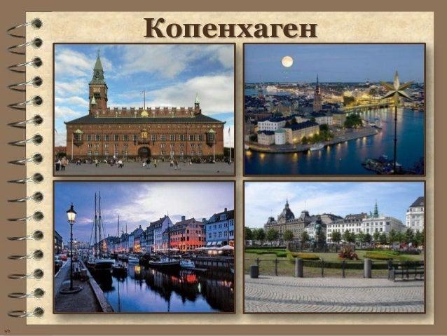 Копенхагенwb