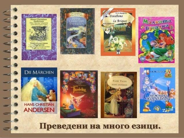 Преведени на много езици.