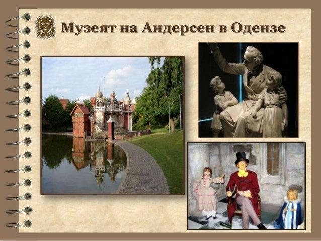 Музеят на Андерсен в Одензе