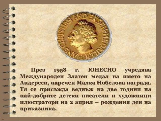 През    1958  г.  ЮНЕСНО     учредява     Международен Златен медал на името на     Андерсен, наречен Малка Нобелова награ...