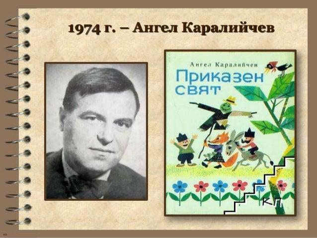 1974 г. – Ангел Каралийчевwb
