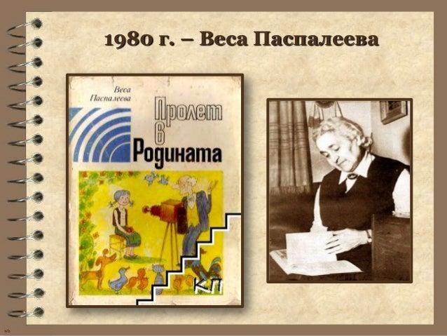 1980 г. – Веса Паспалееваwb