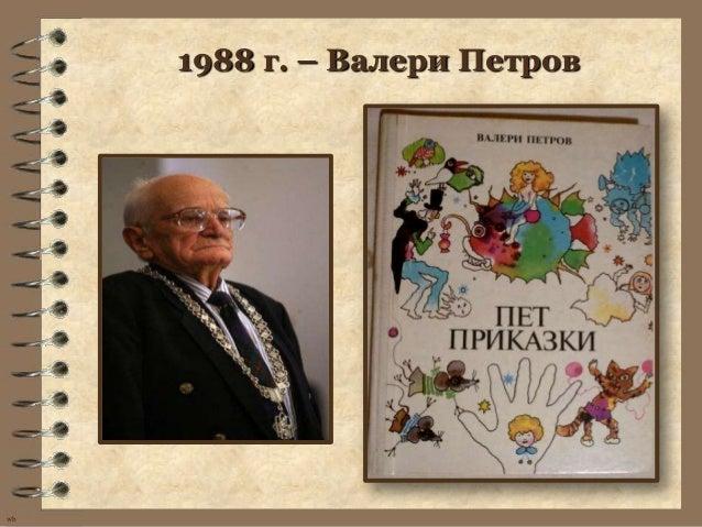 1988 г. – Валери Петровwb