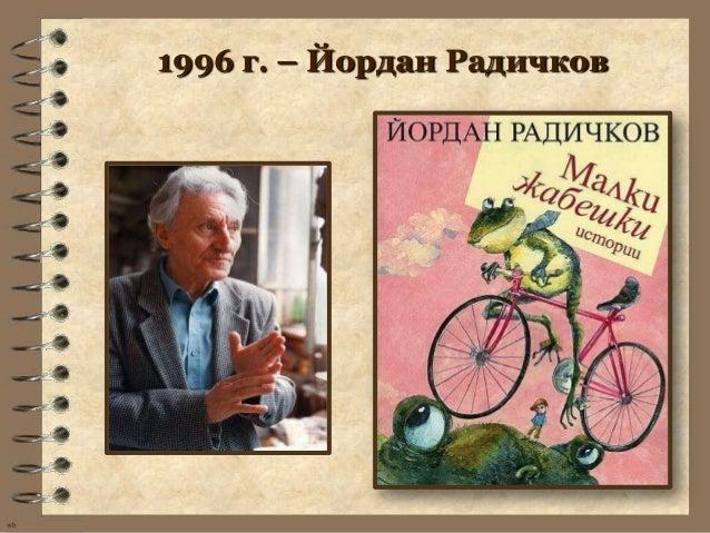 1996 г. – Йордан Радичковwb