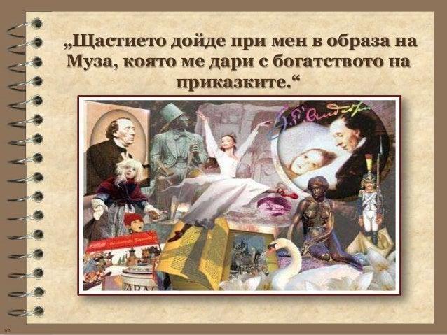 """""""Щастието дойде при мен в образа на     Муза, която ме дари с богатството на                приказките.""""wb"""