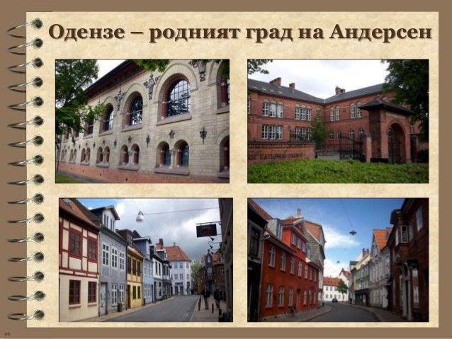 Одензе – родният град на Андерсенwb