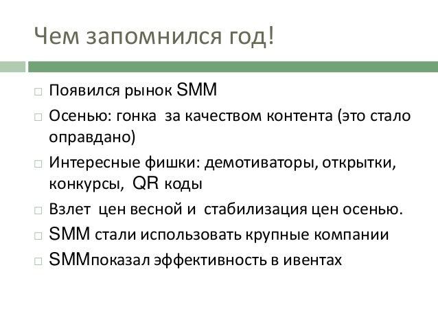 SMM в Кыргызстане 2012 итоги года. Slide 2