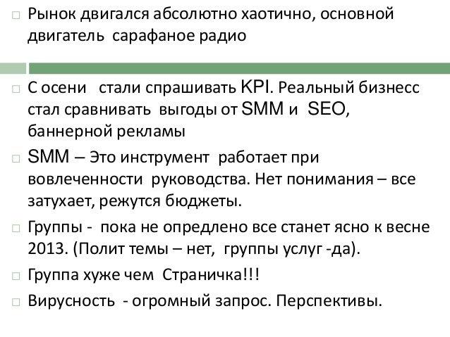 SMM в Кыргызстане 2012 итоги года. Slide 3