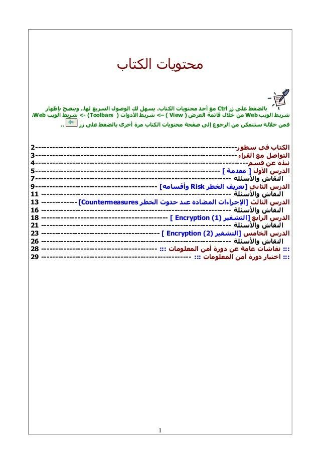 امن المعلومات Slide 2