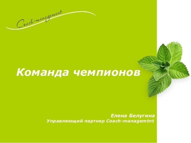 Команда чемпионов                         Елена Белугина    Управляющий партнер Coach-managemtnt