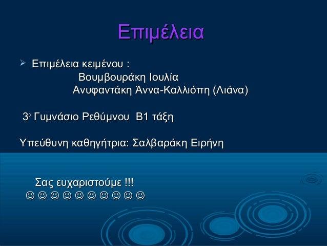 Επιμέλεια   Επιμέλεια κειμένου :             Βουμβουράκη Ιουλία            Ανυφαντάκη Άννα-Καλλιόπη (Λιάνα)3ο Γυμνάσιο Ρε...