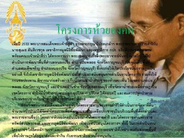 โครงการห้วยองคตเมื่อปี 2533 พระบาทสมเด็จพระเจ้าอยู่หว ทรงพระกรุณาโปรดเกล้าฯ พระราชทานพระราชดาริกับ                        ...
