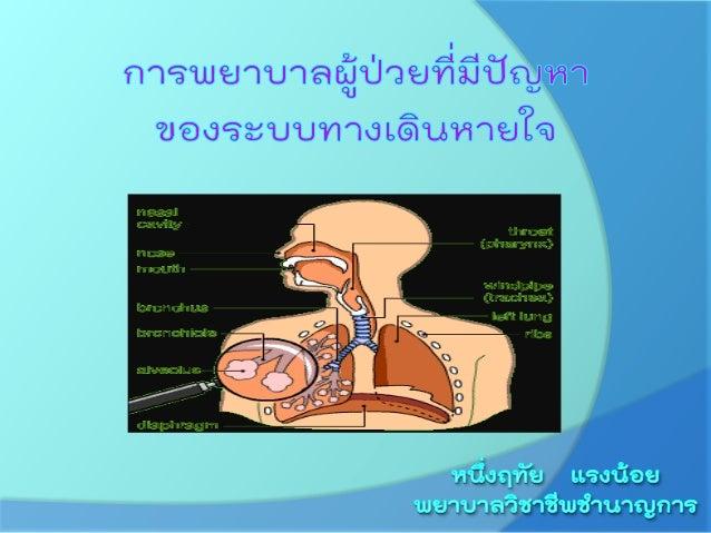 ปญหาที่พบบอยในระบบทางเดินหายใจภาวะการหายใจลมเหลว(Respiratory Failure)เปนภาวะที่ระบบหายใจไมสามารถทําหนาที่ระบายอากาศแ...