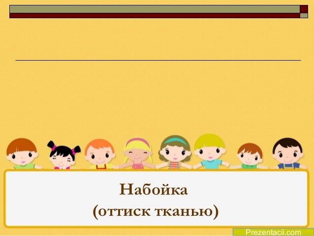 Набойка(оттиск тканью)                  Prezentacii.com