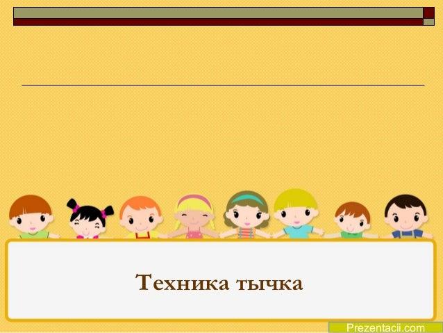 Техника тычка                Prezentacii.com