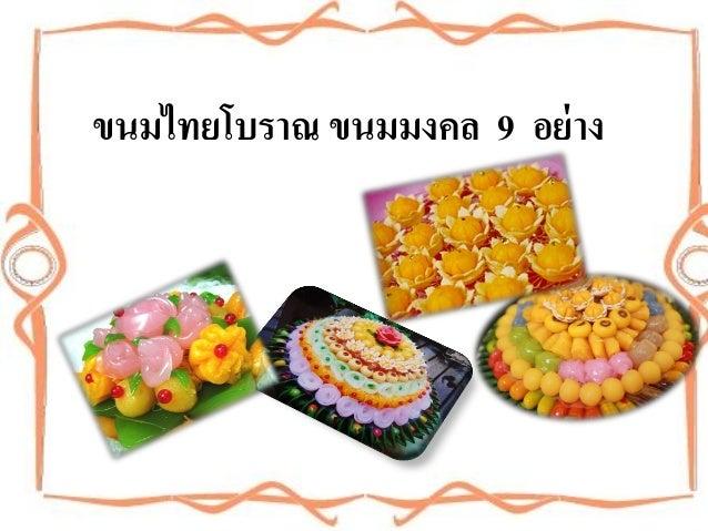 ขนมไทยโบราณ ขนมมงคล 9 อย่ าง