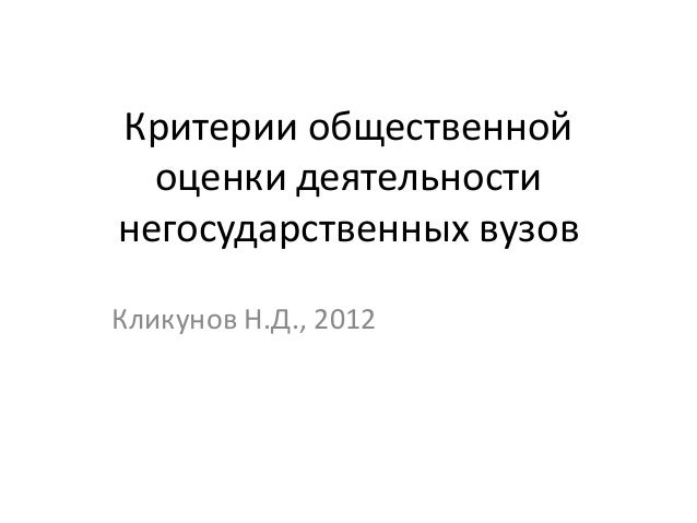 Критерии общественной  оценки деятельностинегосударственных вузовКликунов Н.Д., 2012