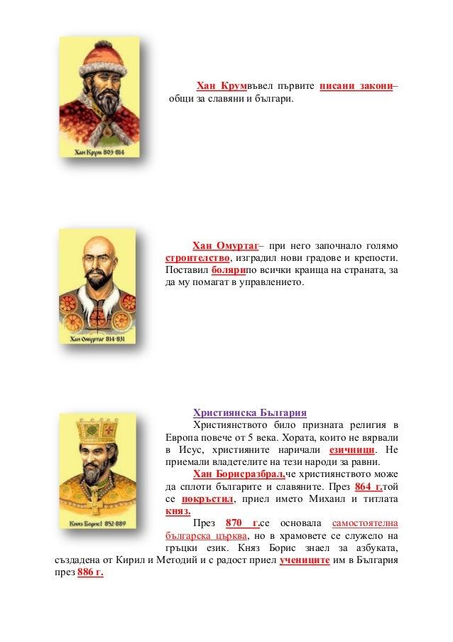 Хан Крумвъвел първите писани закони–                       общи за славяни и българи.                            Хан Омурт...