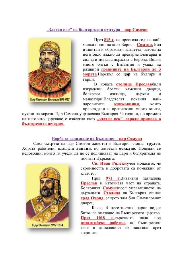 """""""Златен век"""" на българската култура – цар Симеон                                    През 893 г. на престола седнал най-   ..."""