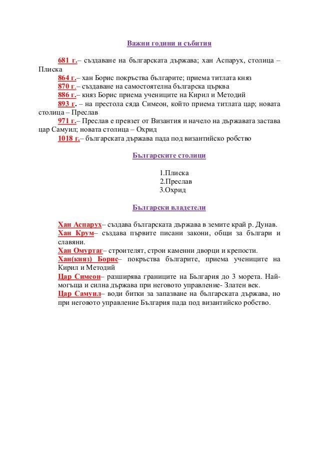 Важни години и събития     681 г.– създаване на българската държава; хан Аспарух, столица –Плиска     864 г.– хан Борис по...