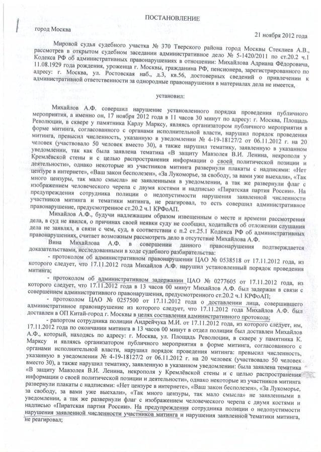 Постановление суда по Михайлову