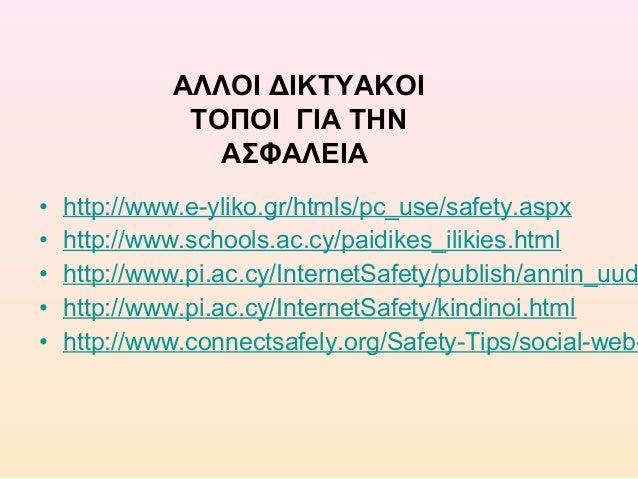 Διαδικτυακοί ιστότοποι γνωριμιών ψάρια