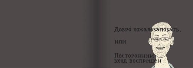 добро пожаловать или_посторонним_вход_воспрещен_